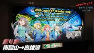 エキサイティング 台湾リハビリ旅行2019春 第4話