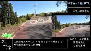 【ゆっくり】八丁池-三筋山RTA【リアル登