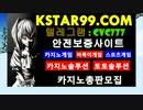 배터리게임짱구「ヷヤピhttps://kStar99。cOmヷヤピ」텔레그램 : CVC777