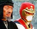世界忍者戦ジライヤ 第50話「妖魔一族の最期!さらばパコ=磁雷神!!」