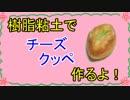 【週刊粘土】パン屋さんを作ろう!☆パート13
