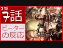 【海外の反応 アニメ】 進撃の巨人 3期 2部 7話 (56話) Attack on Titan season 3 part 2 episode 7 (56)  アニメリアクション