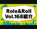 ロール&ロールチャンネル 第40回(録画) その1-2