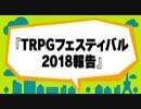 ロール&ロールチャンネル 第40回(録画) その2