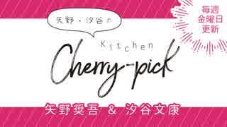 矢野・汐谷のKitchen Cherry-pick 第28回