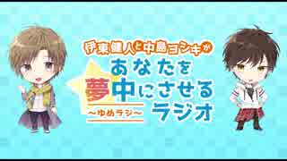 伊東健人と中島ヨシキがあなたを夢中にさせるラジオ〜ゆめラジ〜第62回