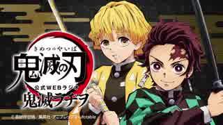 TVアニメ「鬼滅の刃」公式WEBラジオ 鬼滅ラヂヲ 第13回 2019年06月12日