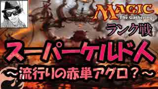 【MTGA】古き良き赤アグロ