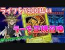 【遊戯王LotD】武藤遊戯VSアテム 神々のロマンコンボ発動!