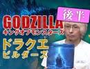 後半『最新ゴジラとドラクエビルダーズがヤバい!〜破壊と創造のコンテンツ現在地』 中2ナイトニッポンvol.55