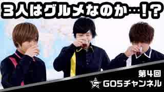 【GOALOUS5】GO5チャンネル 第4回