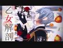 【MMD刀剣乱舞】 乙女解剖 【山姥切長義】