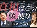 【桜便り】衆参同時選見送りは本当か? / 香港デモ 米国CIAは...