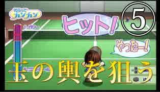 【実況】玉の輿を狙う学園祭の王子様⑤【テニスの王子様】