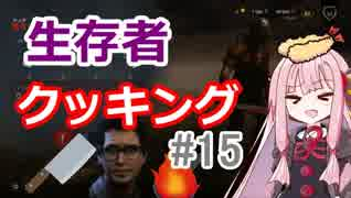 【DbD】茜ちゃんの生存者クッキング♯15【VOICEROID実況】