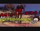 【Fallout76】ふざけながらFallout76#22