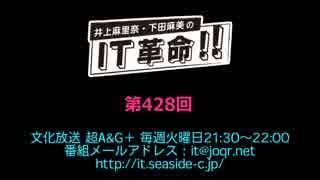 井上麻里奈・下田麻美のIT革命! 第428回