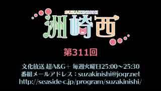 洲崎西 第311回放送(2019.06.11)