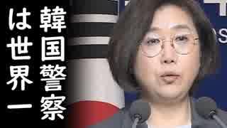 富裕層が日本資産を調達して国外脱出準備が盛んな韓国が、ドナウ沈没事故でハンガリー側に褒められたと自画自賛中w