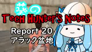 【Kenshi】葵のTech Hunter's Notes Report20 アラック盆地【VOICEROID実況】