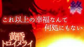 【黄昏トロイメライ】少女に出会い、漢字に負ける夏part16終