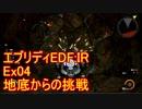 【EDF:IR】ハードでエブリディアイアンレイン!DLC 04 地底からの挑戦【実況】