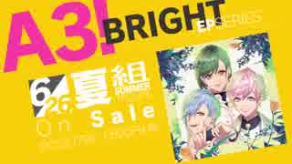 【A3!】A3! BRIGHT SUMMER EP 視聴動画