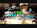 【ゆっくり】車中泊旅行記 56 鹿児島編10 鹿児島名物フルコース