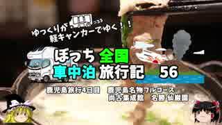 【ゆっくり】車中泊旅行記 56 鹿児島編1