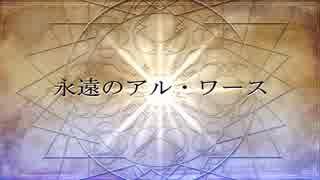 【ゆっくり実況】スパロボX 90ターン以内の異世界生活 part58(FINAL)