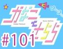 『かなことさらら』#101 【ラジオ版】