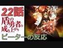 【海外の反応 アニメ】 盾の勇者の成り上がり 22話 Shield Hero ep 22 旅に出よ アニメリアクション