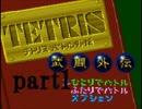 令和初のテトリス武闘外伝をプレイしたpart1【プレイ動画】