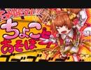 【アークR】ちょことあそぼー!高難易度攻略動画