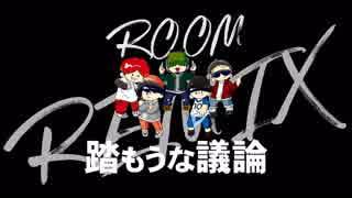 踏もうな議論REMIX / ROOM