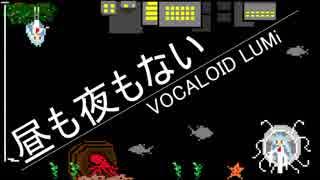 【VOCALOID】 昼も夜もない 【LUMi】