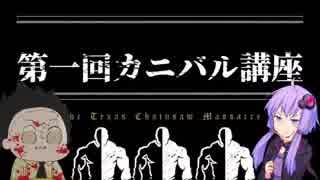 【Dead by Daylight】ゆかりさんとカニバル君の絵日記part.11【VOICEROID実況】