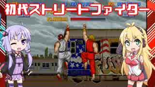 【VOICEROID実況】ゆかマキの初代ストリートファイター対戦