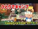 【オーバークック2】ひとりでキャンプファイアーする #1【女性実況】【追加DLC】