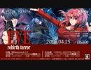 『EVE rebirth terror』イヴ・リバース・テラー  info 法条まりな OP PS4/PS Vita/Nintendo Switch用ADV