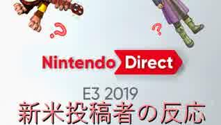 【E3 2019】ニンテンドーダイレクト 完全初見でリアクションしてみた!【日本人の反応】