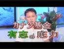 【沖縄の声】カナン基金 有志の底力/沖縄の無法地帯の原因「辺野古基金」の全容[桜R1/6/12]