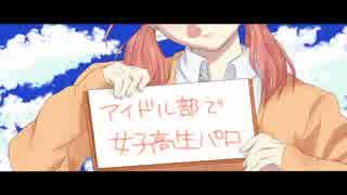 アイドル部+αで女子高生EDパロ