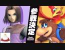 【反応動画:チモ】Nintendo Direct | E3 2019