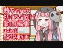【初心者向け】いまから始める動画編集ソフト使い方講座【aviutl】
