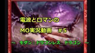 [MTGO]電波とロマンのMO実況動画 #5
