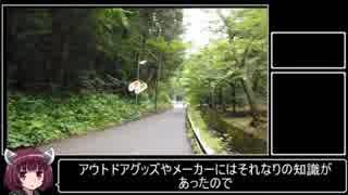 【RTA】高尾山攻略(六号路ルート)01:09:21
