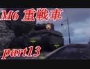 【WoT】戦車のために砲は鳴るpart13【M6】