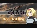 【kenshi】アリスの聖剣霧雨ランデブー 19話【ゆっくり実況】