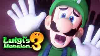 【E3 2019】新作『ルイージマンション3』4人マルチプレイ E3 2019 実機プレイ公開! Nintendo Direct | E3 2019 ニンテンドーダイレクト E3 2019】